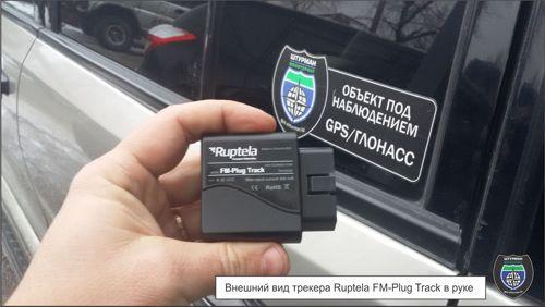 Plugtrack GPS